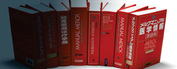 Image: The last worldwide editions of the Merck manuals (Photo courtesy of Merck).